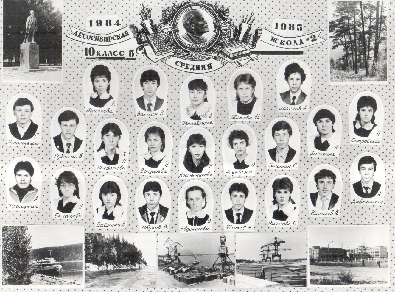 1992год город лиепая школа номер 4